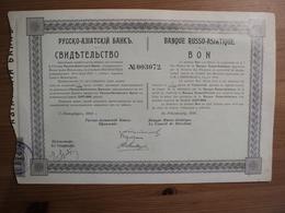 BON DE LA BANQUE RUSSO ASIATIQUE. 1910 1 / 124 880°. TAMPONS COURVOISIER BERTHOUD ET CIE AU 15 RUE RICHER A PARIS / DEC - Bank & Insurance
