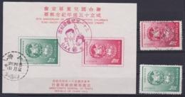 """TAIWAN 1962, """"15 Years UNICEF"""", Serie + Souvenirsheet, Cancelled - 1945-... République De Chine"""