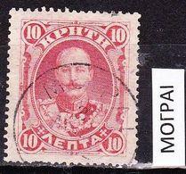 CRETE 1900 1st Issue Of The Cretan State 10 L. Red Vl. 3 MOΓΡAI - Kreta