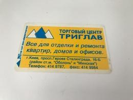 1:73 - Ukraine Chipcard - Oekraïne