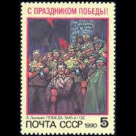 RUSSIA 1990 - Scott# 5882 WWII Victory Set Of 1 MNH - 1923-1991 UdSSR