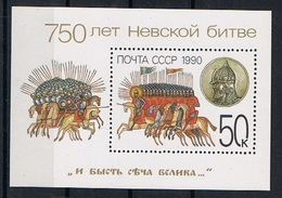 Rusland Y/T Blok 213 (**) - 1992-.... Fédération