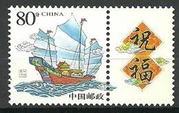 China 2003 Mi Zf 3461A MNH ( ZS9 CHNzf3461Adav10B ) - Cina