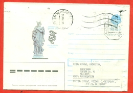 Russia 1995.Regional Release Of The City Of Saint-Petersburg. Envelope Passed The Mail. Two Stamp. - 1992-.... Federation