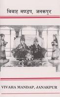 HOLY WEDDING PORCH Folder FDC 1991 MINT - Hinduism