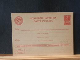 85/583 CP  RUSSE  XX - 1923-1991 URSS