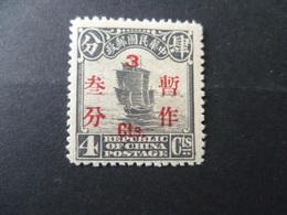 CHINE   N° 208   Neuf Avec Charniere - China