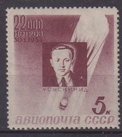 RUSSIE : PA .  N° 46 B * . 1934 . DENT 14 . ( CATALOGUE YVERT ) . - Unused Stamps