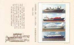 China 1995 ZYH-1  130th Anniversary Of CSSC  Commemorative Sheet - Ungebraucht
