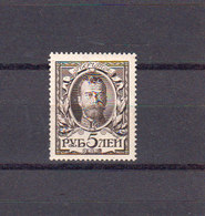 Russie Empire 1913 Yvert 92* Neuf Avec Charniere. Nicolas II. (2127t) - 1857-1916 Empire