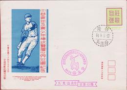 Stamp Timbre Republic Of China Chine Baseball Sport Championship - Chine