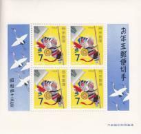 Japon Hb 63 Con Doblez - Hojas Bloque
