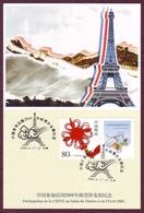 CHINE - Carte Commémorative Salon Du Timbre Et De L'Ecrit Juin 2006 Paris - Covers & Documents