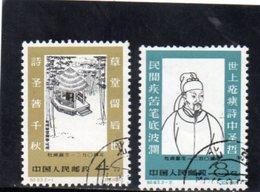 CHINE 1962 O - 1949 - ... République Populaire