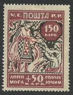 Ukraine, 150 K. + 50 K. 1923, Sc # B4, Mi # 70A, MH - Ukraine