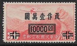 Republic Of China 1948. Scott #C55 (M) Junkers F-13 Over Great Wall - 1945-... Republic Of China