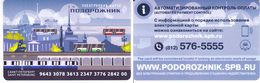Transport  Card  Russia. Saint - Petersburg   Metro/train/trolleybus/bus Podoroznik 2019 - Russia