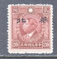 JAPANESE OCCUPATION NORTH CHINA  8 N 76   * - 1941-45 Noord-China