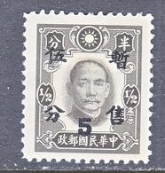 JAPANESE  OCCUP   SHANGHAI-NANKING 9 N 78   * - 1943-45 Shanghai & Nanjing