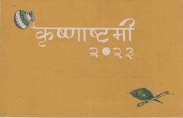 Lord KRISHNA Folder FDC 1966 NEPAL Mint - Hinduism