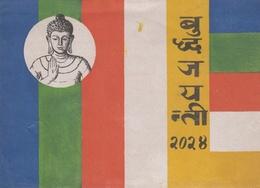 Lord BUDDHA 2511th Folder FDC 1967 NEPAL G++ - Buddhism
