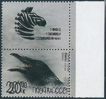 B3683 Russia USSR Fauna Animal Bird ERROR - Pájaros Cantores (Passeri)