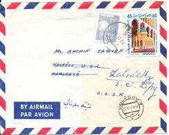 Syria Air Mail Cover Sent To Czechoslovakia 20-11-1974 - Syria