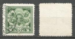 Latvia 1933 Used Stamp Michel # 219 - Letland