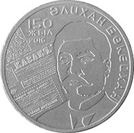 Kazakhstan, 100th Anniversary Of Alihan Bukeihanov, 2016, 100 T, Unc - Kazakistan