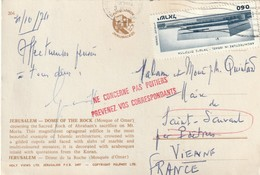 """(Poitiers) Cachet """"Ne Concerne Pas Poitiers / Prevenez Vos Correspondants.""""  Superbe. MP Locale / CPM D'Israël. - Poststempel (Briefe)"""
