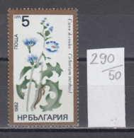 50K290 / 3130 Bulgaria 1982 Michel Nr. 3085 - Wegwarte (Cichorium Intybus) ,  Medicinal Plants - Piante Medicinali