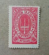 CRETE RUSSIAN P.O IN RETHYMNON 1899 MNG(*) - Crète