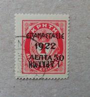 CRETE 1923 WITH INVERTED OVERPRINT USED - Crète