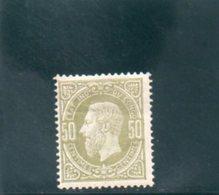 CONGO BELGE 1886 * - 1884-1894 Precursors & Leopold II