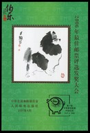 2006 China BEST STAMPS POLL COMM. MS(NO VALUE) 1V - 1949 - ... Volksrepubliek