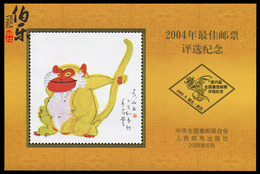 2004 China BEST STAMPS POLL COMM. MS(NO VALUE) 1V - 1949 - ... Volksrepubliek