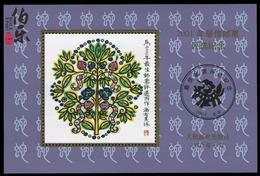 2001 China BEST STAMPS POLL COMM. MS(NO VALUE) 1V - 1949 - ... Volksrepubliek