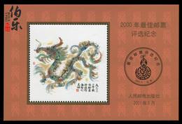 2000 China BEST STAMPS POLL COMM. MS(NO VALUE) 1V - 1949 - ... Volksrepubliek