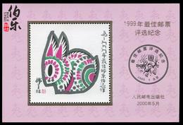 1999 China BEST STAMPS POLL COMM. MS(NO VALUE) 1V - 1949 - ... Volksrepubliek