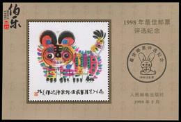 1998 China BEST STAMPS POLL COMM. MS(NO VALUE) 1V - 1949 - ... Volksrepubliek