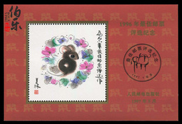 1996 China BEST STAMPS POLL COMM. MS(NO VALUE) 1V - 1949 - ... Volksrepubliek