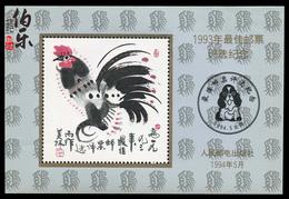 1993 China BEST STAMPS POLL COMM. MS(NO VALUE) 1V - 1949 - ... Volksrepubliek