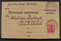 1918 30k 10th Army Feldpost Label, Mi 1 Tied To Local Postal Stationary Card With 10pf Germania In Association. Signed E - Germany
