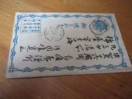 Briefkaart Japan - Entiers Postaux