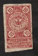 Batumi (Georgia) :: 10 Rubley (1919) - Russia
