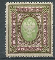 Russie  - Yvert N° 126 A -   Aab 25529 - Neufs