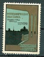 Werbemarke Cinderella Poster Stamp Rußland 1912 ??? #300 - Vignetten (Erinnophilie)