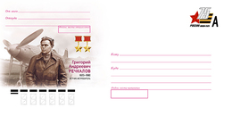 2020-344 Russia Cover Envelope Grigory Rechkalov, Airplane Pilot, Twice Hero Of The Soviet Union.WW2.Military - Seconda Guerra Mondiale