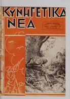 Greek HUNTING MAGAZINE, Rivista Di Caccia, Chasse Magazine Kinigetika Nea September 1934 Disbound - Jagen En Vissen