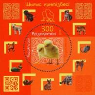 2017 Kazakhstan Lunar Zodiac - The Year Of Rooster MS MNH** MI Block91 (1017) - Kasachstan